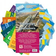 Tourist Maps Set Carpathians mountains